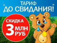 ЖК «Вершинино» Скидки 3 млн руб.